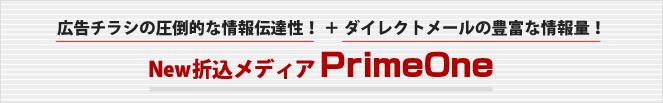 山陰中央新報便『Prime One』折込DMのご案内